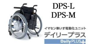 DPS_icon
