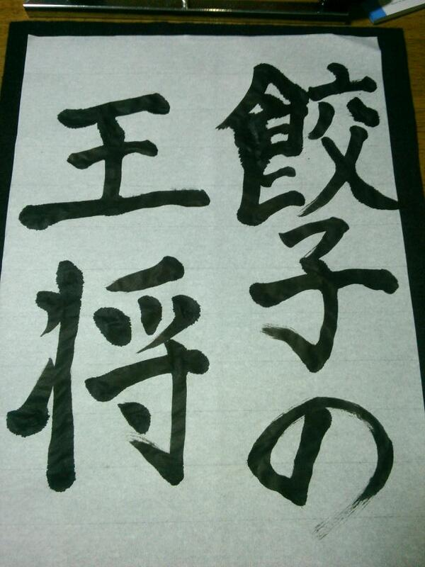 shodo_gyoza